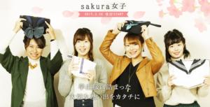 sakura女子