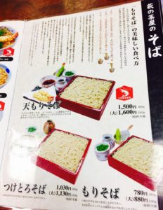 蕎麦 写真加工済み_170719_0010