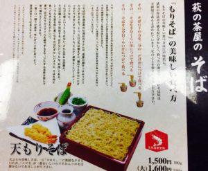 蕎麦 写真加工済み_170719_0009