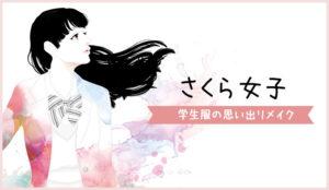 bn_sakurajoshi