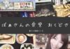 【香川】おススメの定食屋『魚ばぁさんの食堂 おくどさん』。 魚が美味しすぎる理由とは…✨?