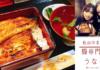 【松山】夏が来ると食べたくなる、鰻。 松山の老舗鰻専門店『うな一(いち)』をご紹介✨